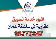مطلوب أراضي في/السيب/المعبيله/الخوض/الحيل/سور ال حديد/المنومه/وادي اللوامي