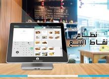 نظام المطاعم و المقاهي و السوبر ماركت (نظام الكاش و الباركود) نقاط البيع pos