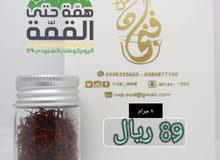 زعفران نقيل سوبر ايراني