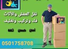 نقل عفش واثاث 0501758708