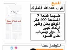 للبيع ب غرب عبدالله المبارك