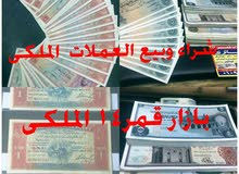 نشترى المليون العراقى لأعلى سعر والعملات الملكي