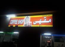 مقهى للبيع في الملتقى على الشارع جنب شباب الخليج وموقعه ممتاز