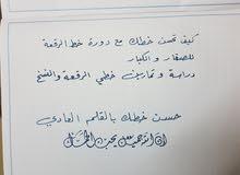 تحسين الحط العربي بالقلم العادي