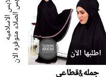 ملابس نسائية للصلاة