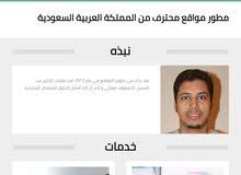 موقع مكتب خدمات متكامل باللغة العربية و الإنجليزية