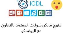 كورس الرخصة الدولية لقيادة الحاسب ICDL