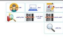 برنامج تسجيل حضور وغياب الطلاب بالباركود للسناتر و المدرسين