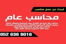 محاسب عام خبرة في الامارات - ابحث عن عمل مناسب