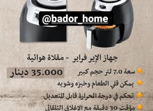 شوايه  للطلب دايركت @bador_home