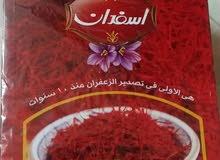 زعفران أبو شالي