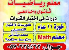مدرس خصوصي رياضيات وقدرات واحصاء ومتابعة