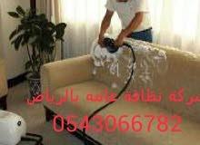 شركة الجمال لتنظيف المنازل بالرياض 0532821853