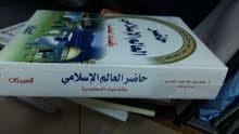 حاضرة العالم الإسلامي وقضاياه المعاصره