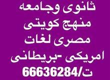 مدرس ثانوى كويتى وثنائيه لغات