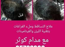 تقنية DIva لعلاج كل مشاكل الشعر 95788304 نساء فقط