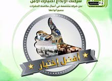 AL IBDAA PEST CONTROL & CLEANING
