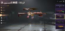 M4 الرحاله كيل مسج + AKM الجديد