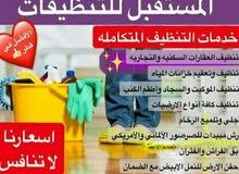 جميع انواع التنظيفات ورش المبيدات الحشرية