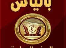اعلان عن رحلات الى مصر وبالتحديد شرم الشيخ بأسعار مغريه جدا ب 299$