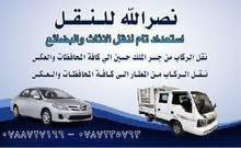 نصرالله لنقل البضائع وترحيل العفش