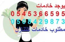 مطلوب خادمات من جميع الجنسات وندفع افضل الاسعار0508429873