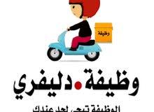 مطلوب سائقين مع باصات او سيارتهم لتوصيل طلبات  دلفري