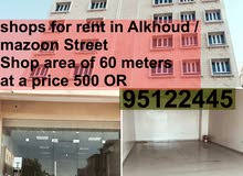 in Alkhoud shops for rent