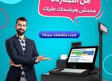 برنامج حسابات ومبيعات وادارة مخازن