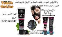 ازالة الرؤوس السوداء و تنظيف البشرة من الاوساخ قناع و ماسك الطين و الفحم Aichun