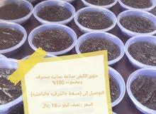حلوى الكبش صناعة عمانيه