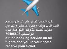 خدمة حجز تذاكر طيران الدوليه وانت في منزلك تصلك تذكرتك