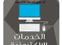 تسجيل خدمات الكترونيه