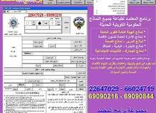 برنامج طباعة النماذج الحكومية للشؤون والجوازات والمرور