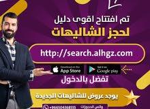تسويق شاليهات بدون عموله مع خدمة المسوق الالي الذكي