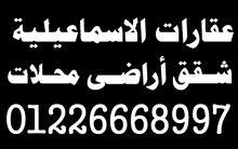شقة للبيع الاسماعيلية حديثة عقارات الاسماعيلية 01226668997  مدينة الاسماعيلية