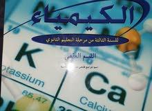 مدرس خصوصي في مادة الكيمياء واللغة الانجليزية، والفيزياء، للصف الثالث ثانوي