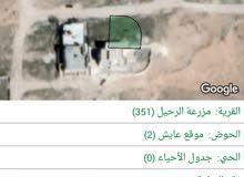 أرض مساحه350 متر الزرقاء شومر