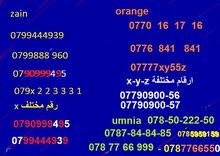 ارقام مميزة - زين - اورانج - امنية - بثمن محدود