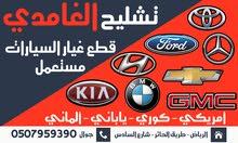 قطع غيار السيارات أبو محمد