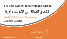 فيزا عمل الي الكويت