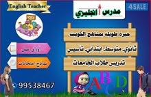 مدرس انجليزي 99538467
