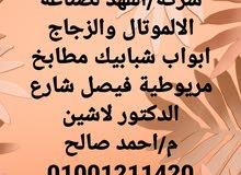 شركة الفهد للالموتال والزحاج