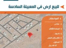 المعبيله6//كوووورنر موقع ممتاززززز مقابل وادي الخوض 600م/فرررررصه//