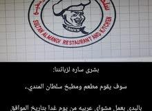 سلطان المندي (( 050 474 4522 ))