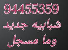 رقم مميز 94455359
