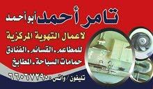 ابو احمد لأعمال التهوية المركزية