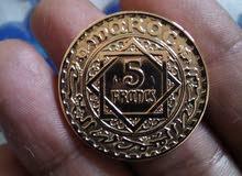 عملة نقدية مغربية نادرة