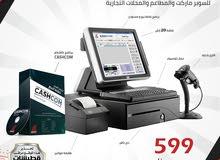 نظام كاشكم نقطة بيع POS كامل الان فقط 599 د ولفترة محدودة لحق العرض