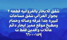 شقق للايجار غرفه وصاله الفروانيه قطعه 2 بجوار الغزالي